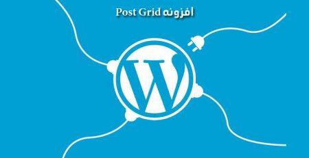 افزونه Post Grid