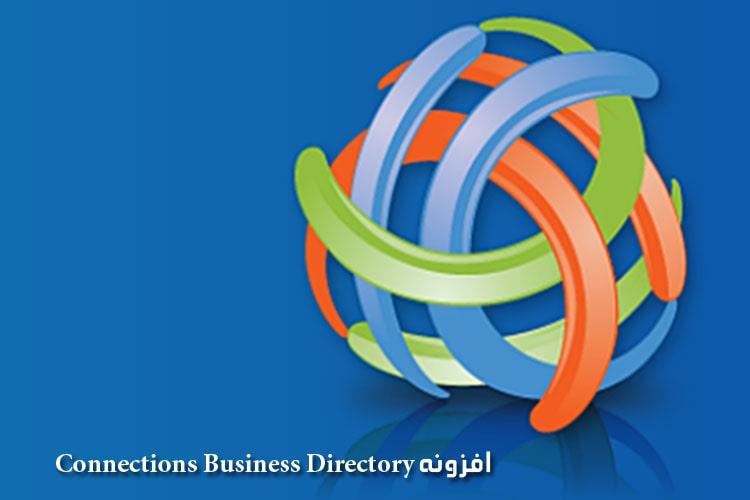 افزونه Connections Business Directory