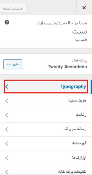سفارشی کردن فونت ها افزونه Easy Google Fonts