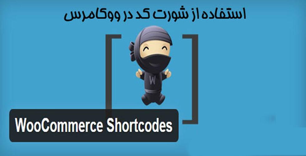 کدهای کوتاه در ووکامرس