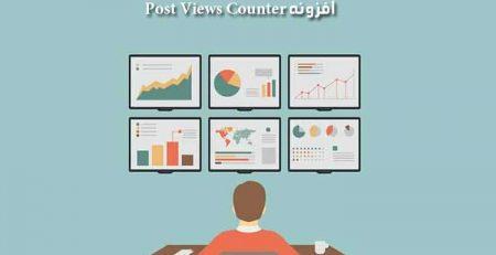 افزونه Post Views Counter