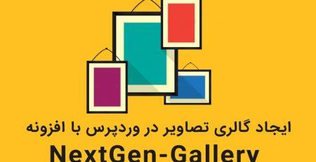 افزونه NextGEN Gallery