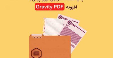 افزونه Gravity PDF