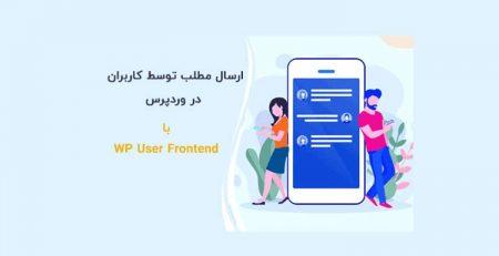 افزونه WP User Frontend