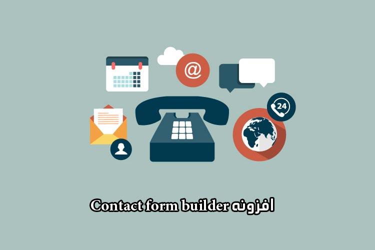 افزونه Contact form builder