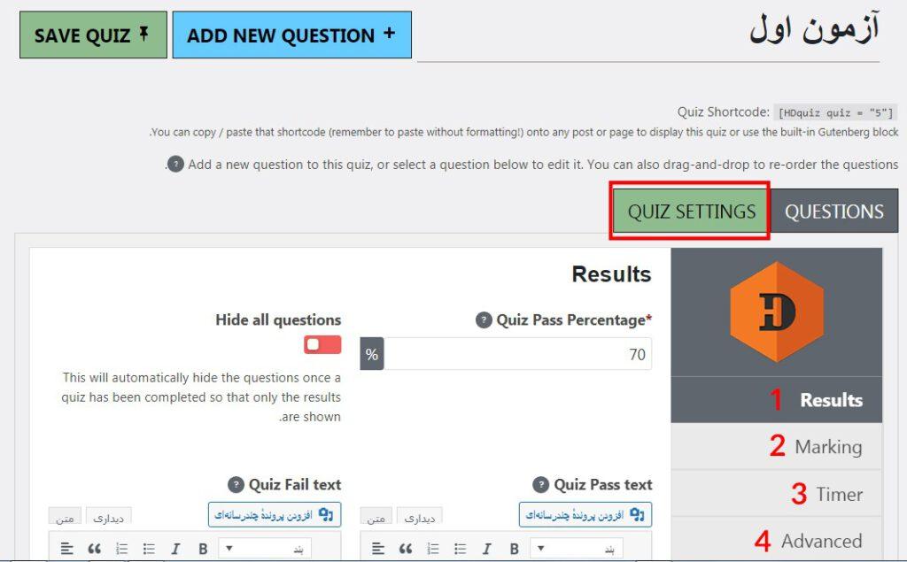 تنظیمات آزمون در افزونه HD Quiz