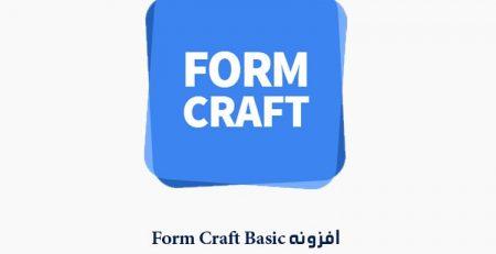 افزونه Form Craft Basic