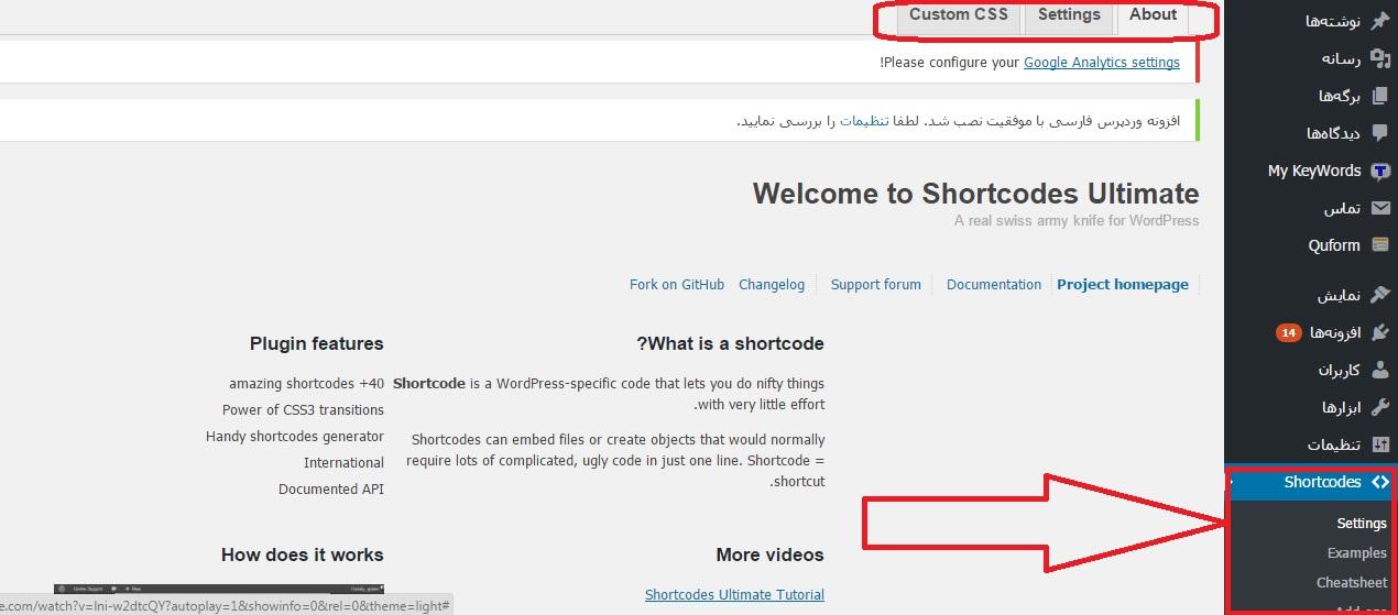 آموزش افزونه Shortcodes Ultimate