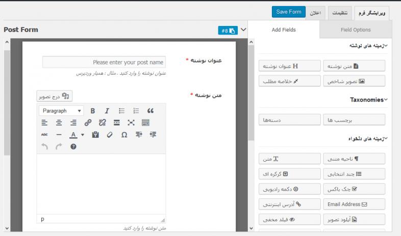 نصب و راه اندازی افزونه WP User Frontend