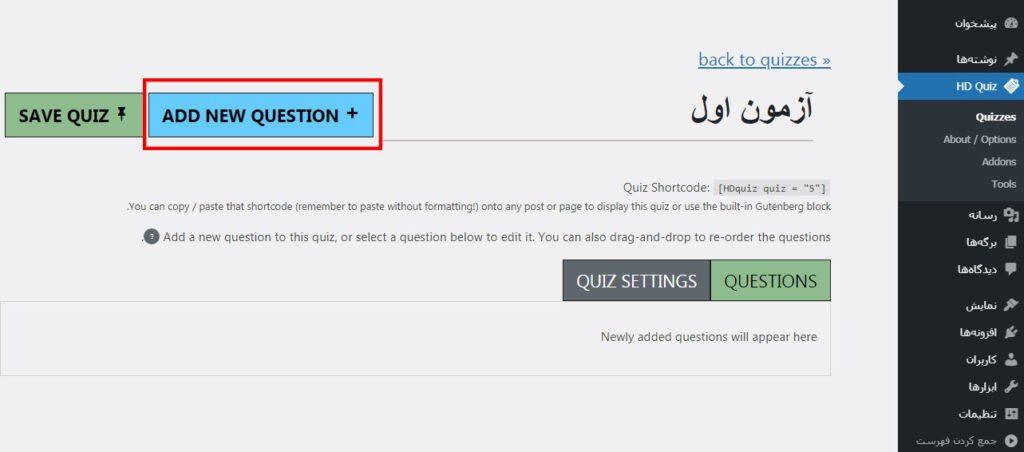 طراحی سوال آزمون در HD Quiz