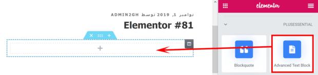 آموزش افزونه The Plus Addons for Elementor و بررسی ویژگی های مختلف آن