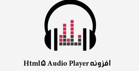 افزونه Html5 Audio Player