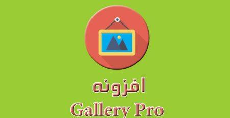 افزونه Gallery Pro