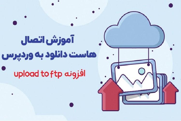 افزونه Upload To FTP