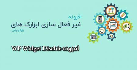 افزونه WP Widget Disable