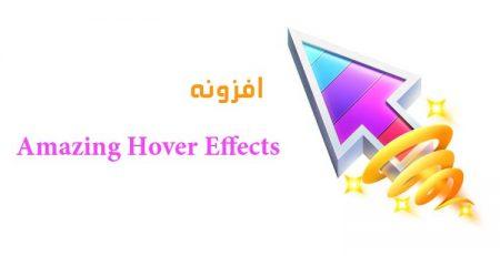 افزونه Amazing Hover Effects