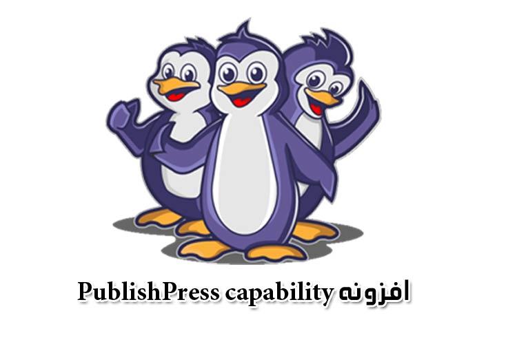 افزونه PublishPress capability