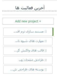نمایش آخرین پروژه ها افزونه Career portfolio