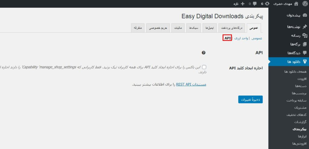 بررسی تنظیمات افزونه Easy Digital Downloads