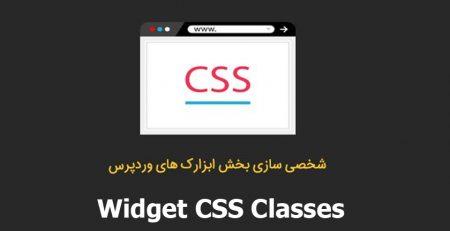 افزونه Widget CSS Classes