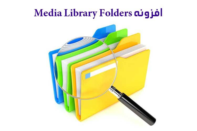 افزونه Media Library Folders