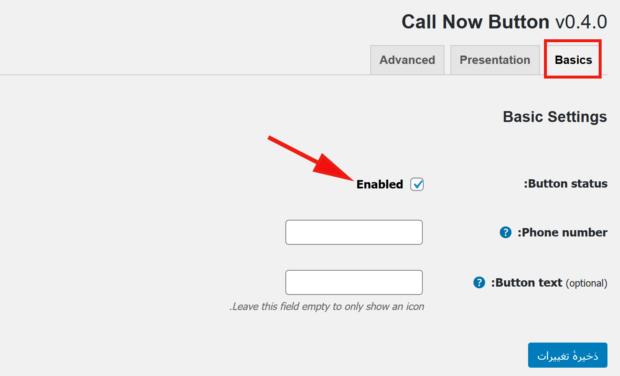 آموزش افزونه Call Now Button و اضافه کردن دکمه تماس تلفنی به سایت وردپرس