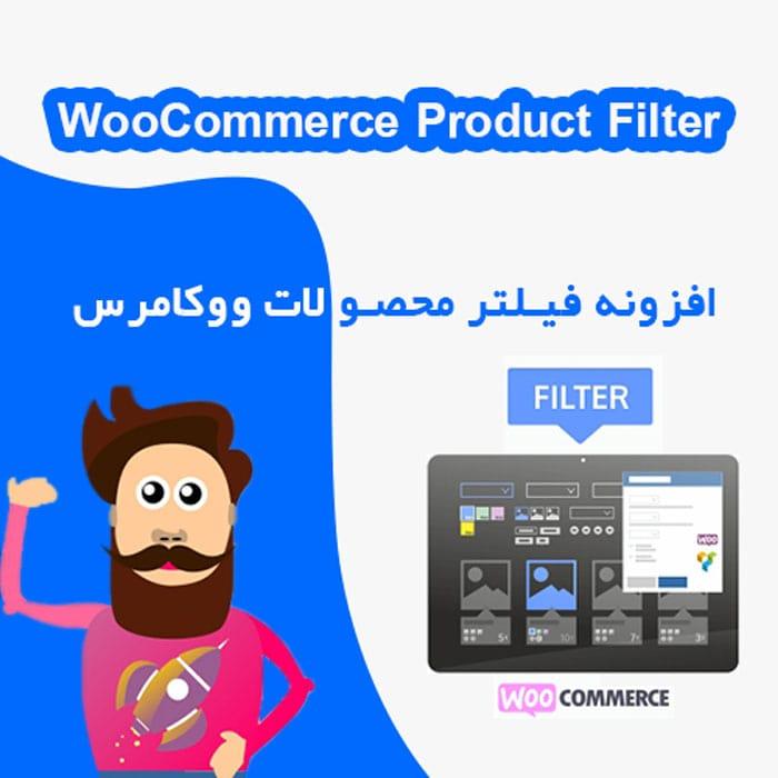 فیلتر محصولات
