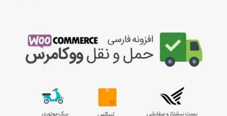 روشهای حمل و نقل ایرانی