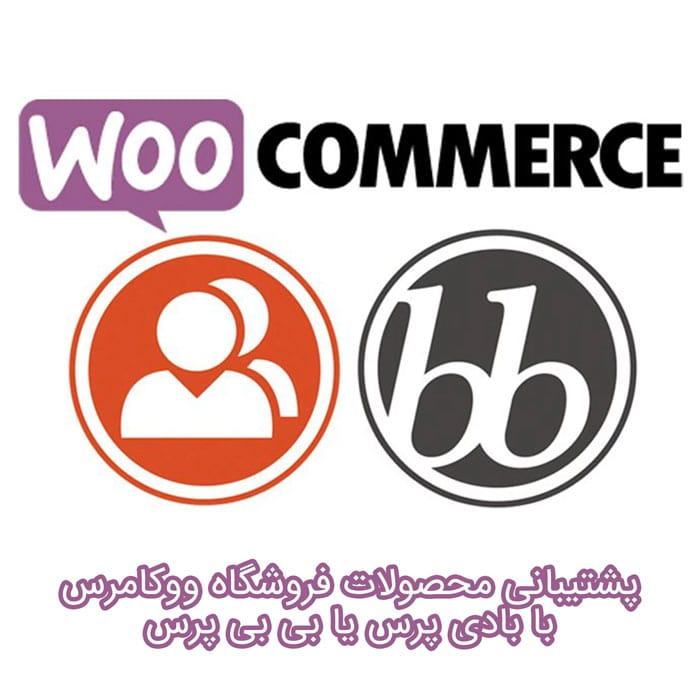 پشتیبانی محصولات ووکامرس