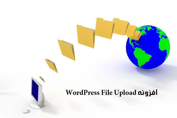 افزونه WordPress File Upload