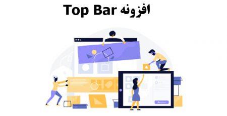 افزونه Top Bar