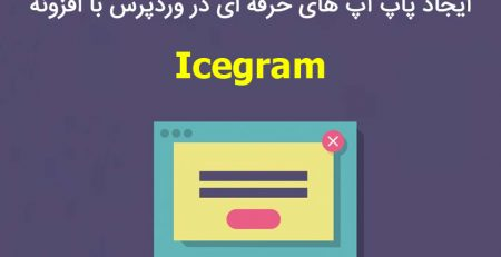 افزونه Icegram