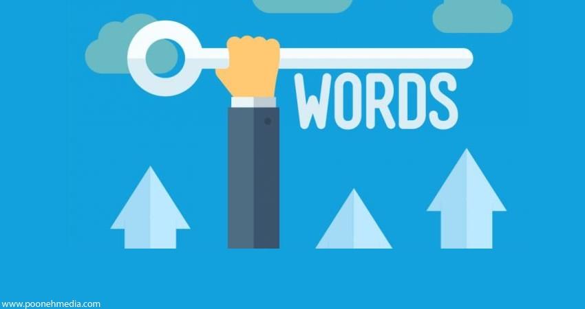 کلمات کلیدی پر کاربرد