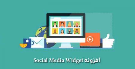 افزونه Social Media Widget