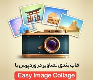 Easy Image Collage