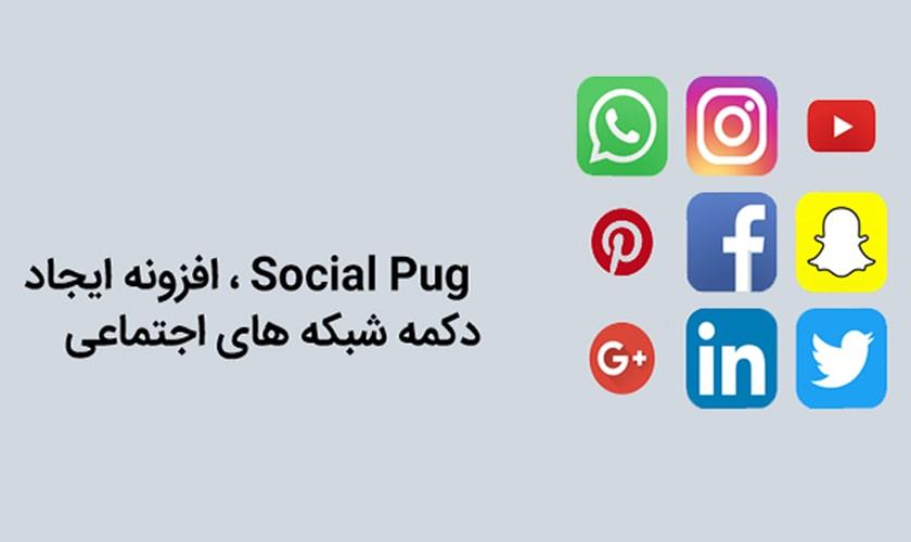 افزونه Social Pug