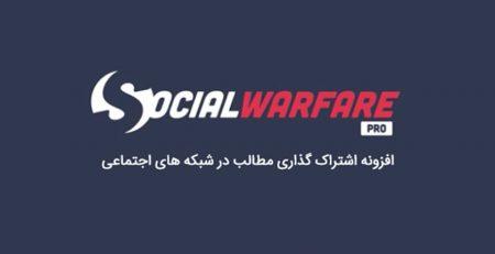 افزونه Social Warfare