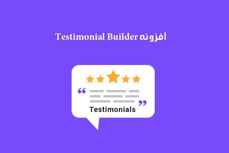 افزونه Testimonial Builder